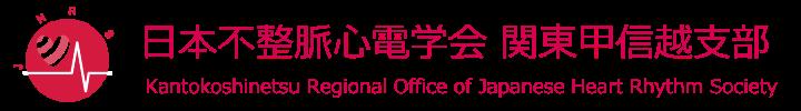 日本不整脈心電学会|関東甲信越支部